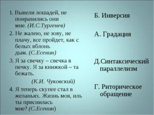 1. Вывели лошадей, не понравились они мне.(И.С.Тургенев) 2. Не жалею, не зов