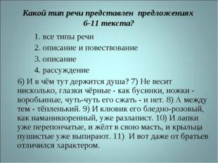 Какой тип речи представлен предложениях 6-11 текста? 1. все типы речи 2. опи