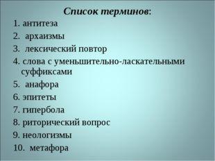 Список терминов: 1. антитеза 2. архаизмы 3. лексический повтор 4. слова с ум