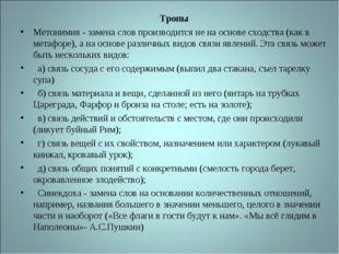 Тропы Метонимия - замена слов производится не на основе сходства (как в метаф