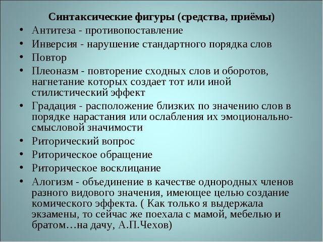 Синтаксические фигуры (средства, приёмы) Антитеза - противопоставление Инверс...