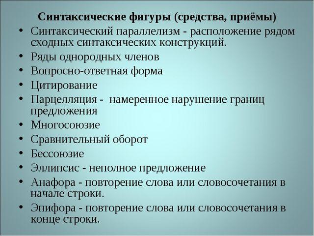 Синтаксические фигуры (средства, приёмы) Синтаксический параллелизм - располо...
