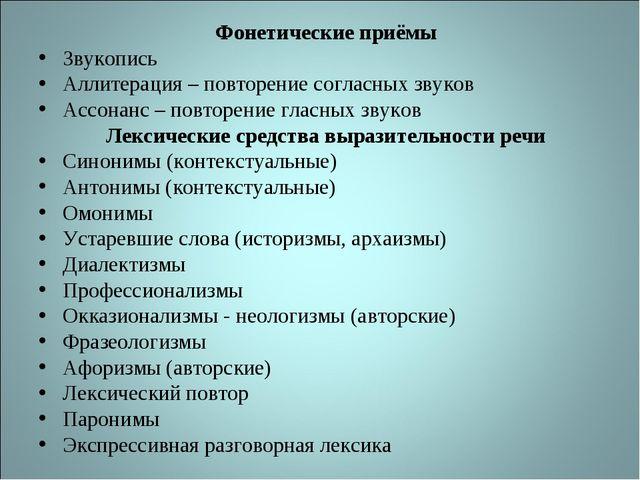 Фонетические приёмы Звукопись Аллитерация – повторение согласных звуков Ассон...