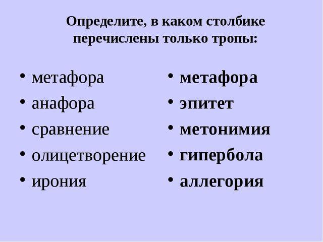 Определите, в каком столбике перечислены только тропы: метафора анафора сравн...