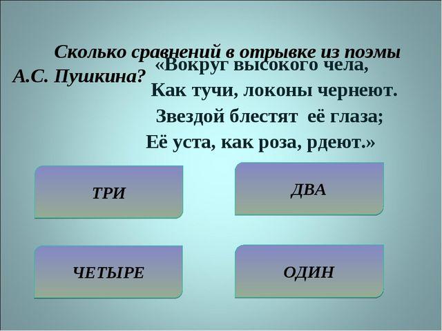 Сколько сравнений в отрывке из поэмы А.С. Пушкина? ТРИ ЧЕТЫРЕ ДВА «Вокруг вы...
