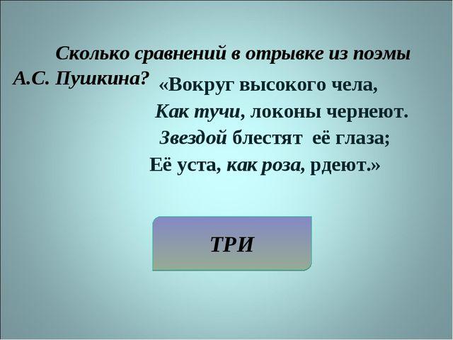 Сколько сравнений в отрывке из поэмы А.С. Пушкина? ТРИ «Вокруг высокого чела...