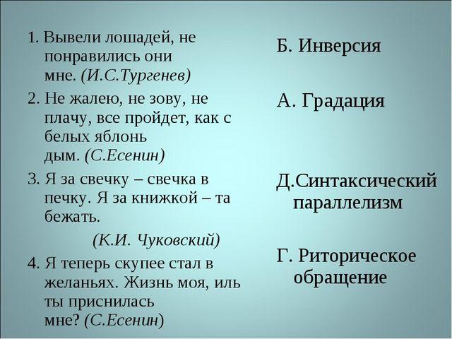 1. Вывели лошадей, не понравились они мне.(И.С.Тургенев) 2. Не жалею, не зов...