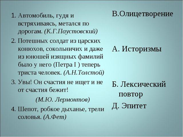 1. Автомобиль, гудя и встряхиваясь, метался по дорогам.(К.Г.Паустовский) 2....