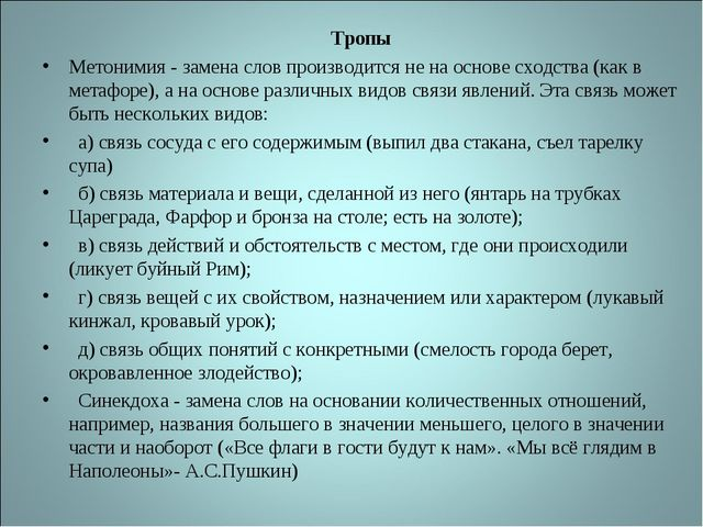 Тропы Метонимия - замена слов производится не на основе сходства (как в метаф...
