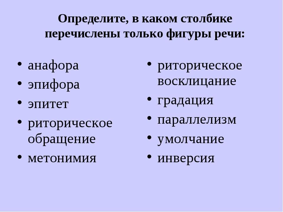 Определите, в каком столбике перечислены только фигуры речи: анафора эпифора...
