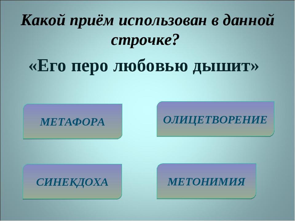 Какой приём использован в данной строчке? МЕТАФОРА СИНЕКДОХА ОЛИЦЕТВОРЕНИЕ МЕ...