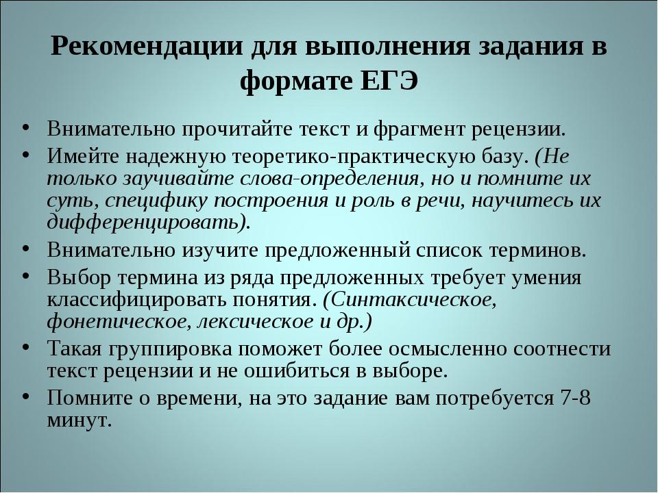 Рекомендации для выполнения задания в формате ЕГЭ Внимательно прочитайте текс...
