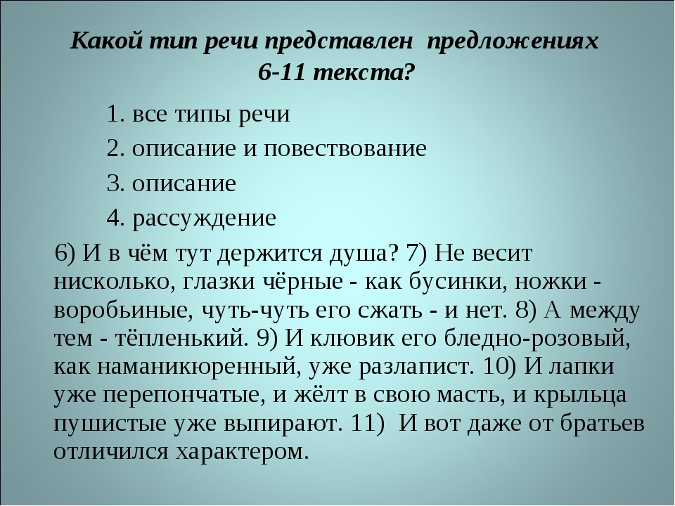 Какой тип речи представлен предложениях 6-11 текста? 1. все типы речи 2. опи...