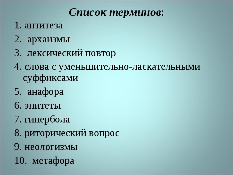 Список терминов: 1. антитеза 2. архаизмы 3. лексический повтор 4. слова с ум...