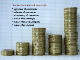 Элементы налогообложения: субъект обложения; объект обложения; источник обло
