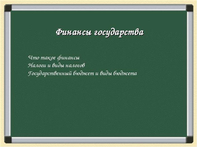 Финансы государства Что такое финансы Налоги и виды налогов Государственный...