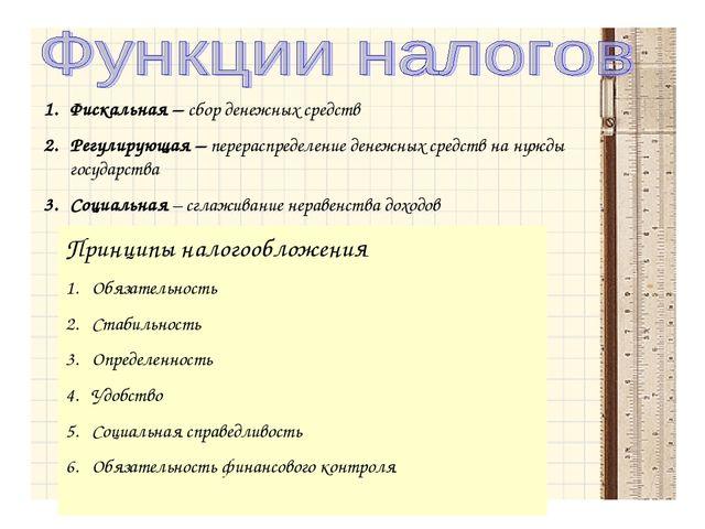 Фискальная – сбор денежных средств Регулирующая – перераспределение денежных...