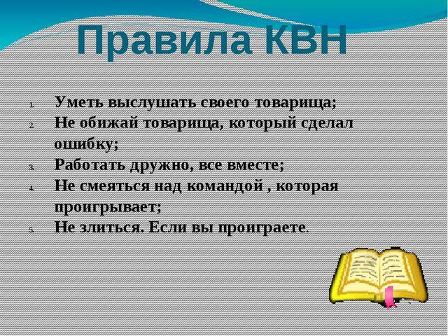 Правила КВН Уметь выслушать своего товарища; Не обижай товарища, который сдел...