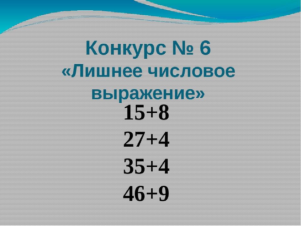 Конкурс № 6 «Лишнее числовое выражение» 15+8 27+4 35+4 46+9