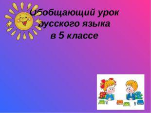 Обобщающий урок русского языка в 5 классе