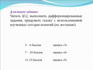 Домашнее задание: Читать §12, выполнить дифференцированные задания, придумать