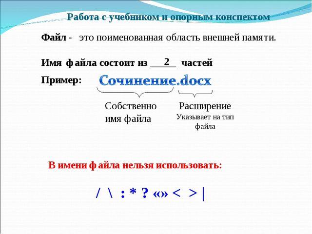 Работа с учебником и опорным конспектом Файл - Имя файла состоит из _____ час...