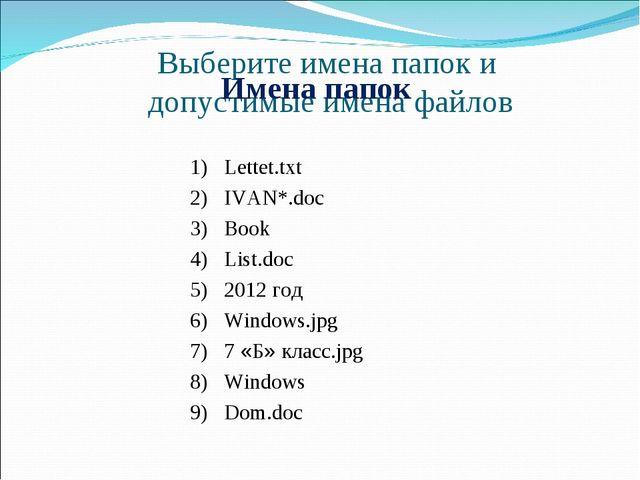 Выберите имена папок и допустимые имена файлов Lettet.txt IVAN*.doc Book List...