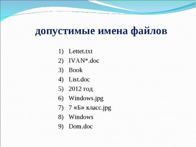 допустимые имена файлов Lettet.txt IVAN*.doc Book List.doc 2012 год Windows.j...