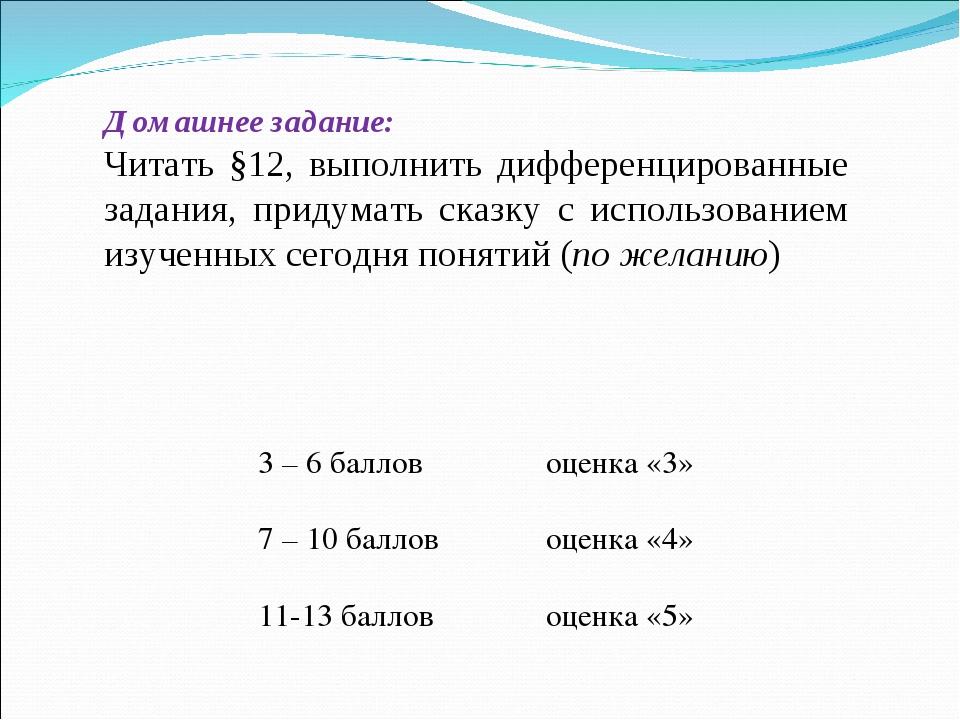 Домашнее задание: Читать §12, выполнить дифференцированные задания, придумать...