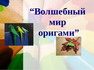 """""""Волшебный мир оригами"""""""