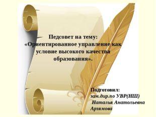 Педсовет на тему: «Ориентированное управление как условие высокого качества о