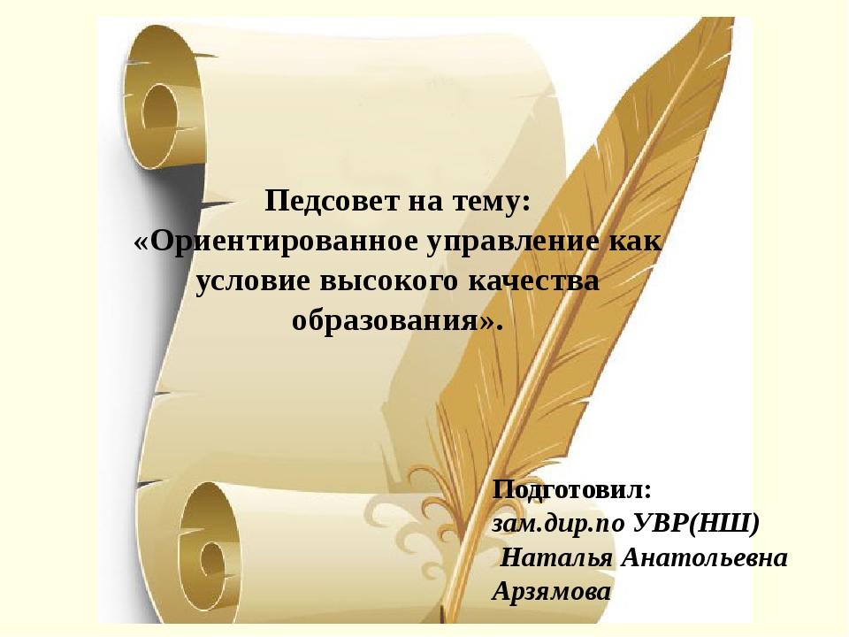 Педсовет на тему: «Ориентированное управление как условие высокого качества о...