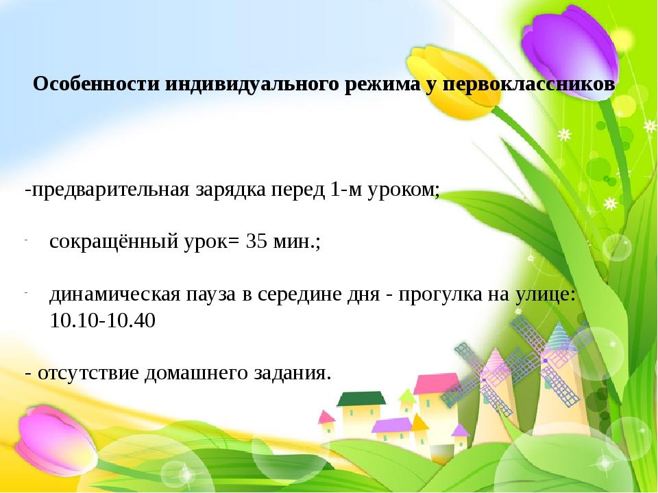 Особенности индивидуального режима у первоклассников -предварительная зарядка...