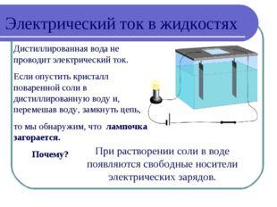 Дистиллированная вода не проводит электрический ток. Если опустить кристалл п