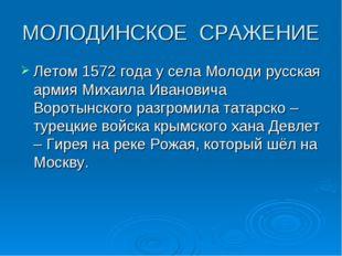 МОЛОДИНСКОЕ СРАЖЕНИЕ Летом 1572 года у села Молоди русская армия Михаила Иван