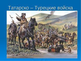 Татарско – Турецкие войска