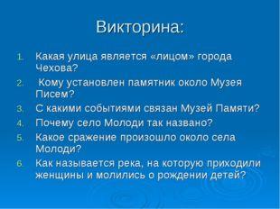 Викторина: Какая улица является «лицом» города Чехова? Кому установлен памятн