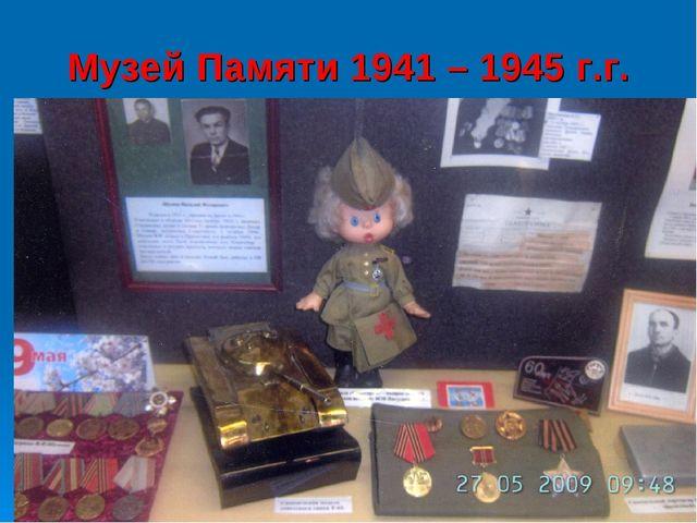 Музей Памяти 1941 – 1945 г.г.