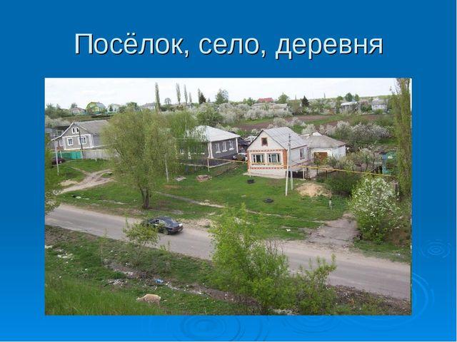 Посёлок, село, деревня