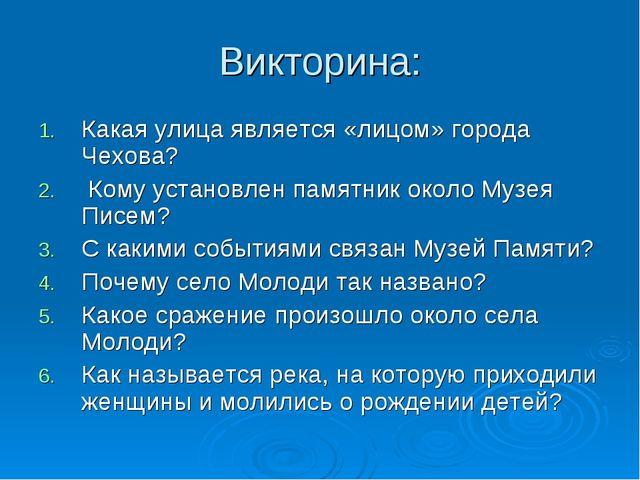 Викторина: Какая улица является «лицом» города Чехова? Кому установлен памятн...
