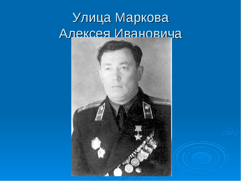 Улица Маркова Алексея Ивановича