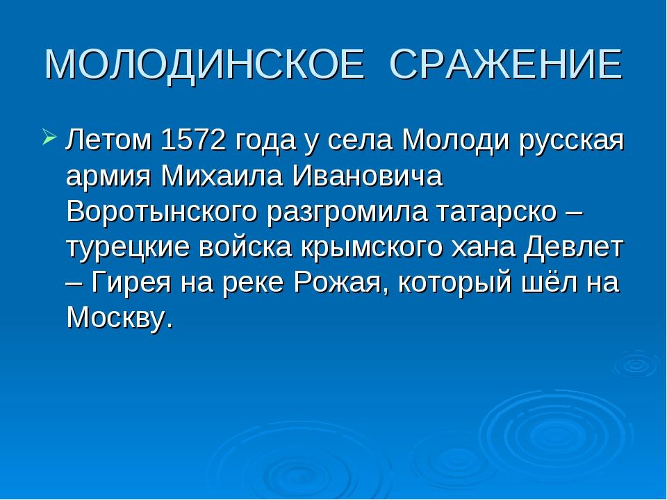МОЛОДИНСКОЕ СРАЖЕНИЕ Летом 1572 года у села Молоди русская армия Михаила Иван...