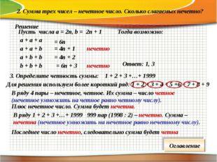 2. Сумма трех чисел – нечетное число. Сколько слагаемых нечетно? Решение Пуст