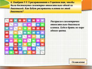 6. Квадрат 9 Х 9 раскрашивают в 9 цветов так, чтобы была достигнута симметрия