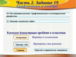 10. Последовательности. Арифметическая и геометрическая прогрессии. 11. Решен
