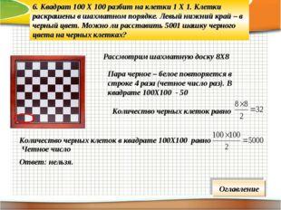 6. Квадрат 100 Х 100 разбит на клетки 1 Х 1. Клетки раскрашены в шахматном по