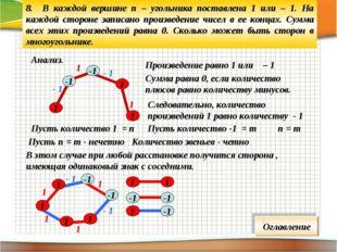 8. В каждой вершине n – угольника поставлена 1 или – 1. На каждой стороне зап