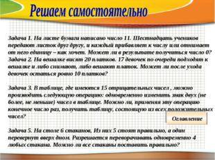 Задача 1.На листе бумаги написано число 11. Шестнадцать учеников передают ли