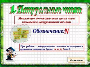 Множество положительных целых чисел называется натуральными числами 1 2 5 67