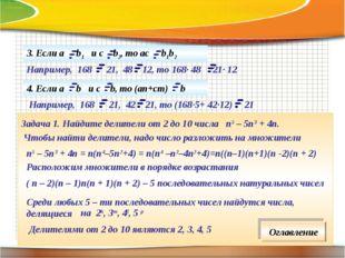 Задача 1. Найдите делители от 2 до 10 числа п5 – 5п3 + 4п. Чтобы найти делите
